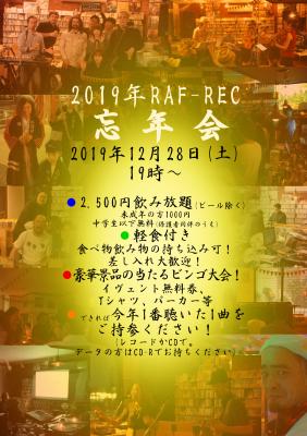 2019忘年会