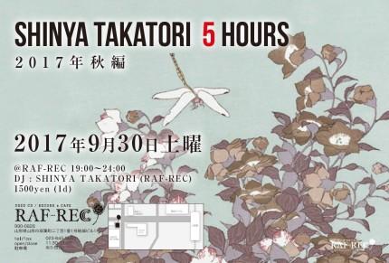 5HOURS秋