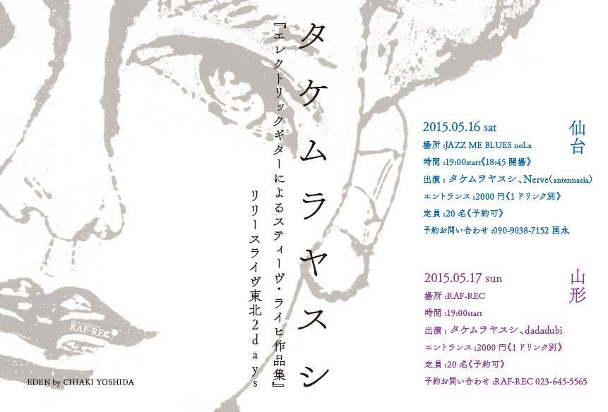 takemura_omote